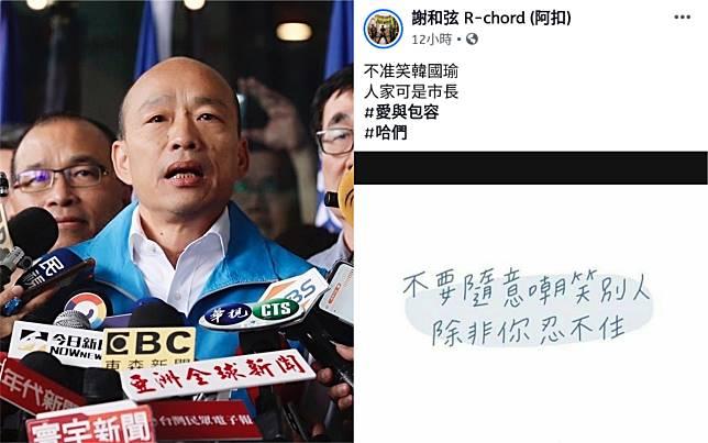 ▲謝和弦發反串文聲援韓國瑜。(圖/資料照、臉書)