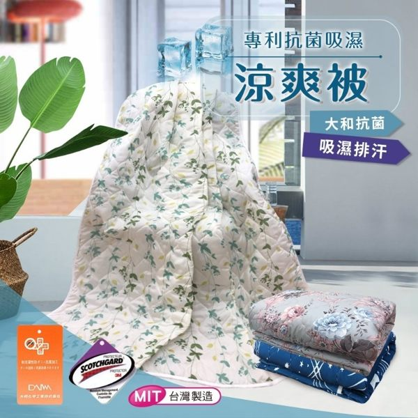 【東洋商行】日本大和抗菌專利吸濕排汗涼爽被 涼被