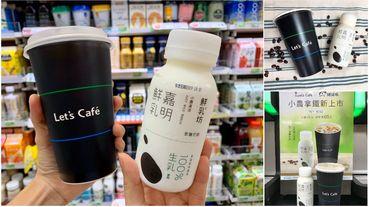 咖啡迷注意!全家便利商店推新品 「全家Let's Café x鮮乳坊小農拿鐵」,就在全家每日限量上市