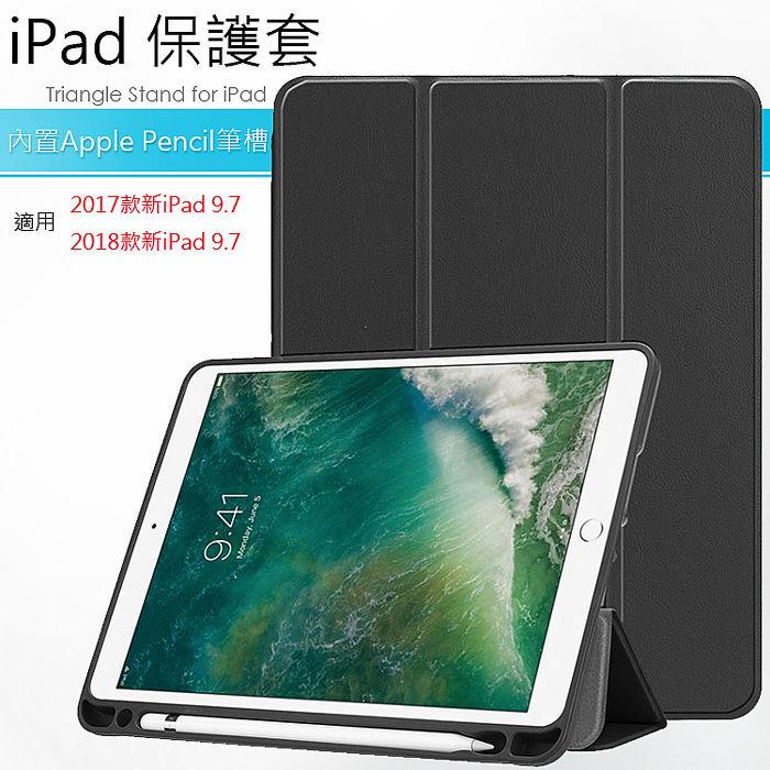 Apple iPad (2017/2018) 9.7吋平板 帶筆槽 磁吸上蓋 三折側掀保護套 保護殼黑色