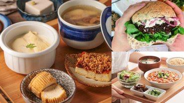 台北5間「蔬食餐廳」推薦!素食滷味、早午餐、蔬食漢堡、日式料理都超美味