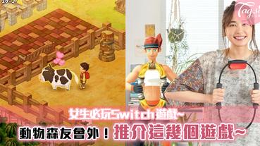 《動物森友會》玩厭了?以下這3個switch 遊戲,絕對是女生必玩!