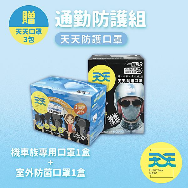送3包天天口罩n通勤族專業防ㄏnHEPA級+醫療級雙效防護n添加活性碳有效隔絕臭味