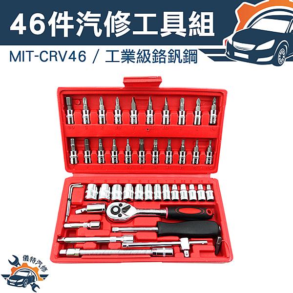 MIT-CRV46螺絲刀套筒組 套筒組
