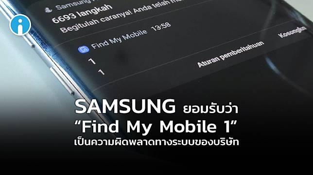 """Samsung ออกมายอมรับว่า """"Find My Mobile 1"""" เป็นความผิดพลาดทางระบบของบริษัท"""
