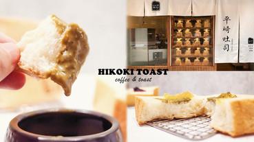 日式超人氣生吐司在「平崎吐司」就可以吃到!濕潤Q彈的日式生吐司加嚴選果醬超幸福!