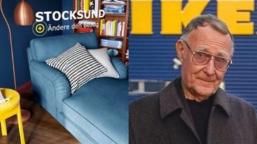 原來不是設計師的名字!IKEA 那些難讀的商品名稱 都是怎麼命名的?