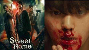 血腥度爆表!Netflix 全新韓國驚悚影集《Sweet Home》,改編人氣同名網路漫畫!