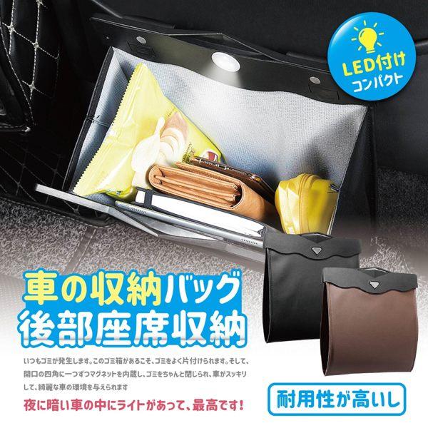 『現貨』【汽車後座收納袋】 車用置物桶 掛式汽車垃圾袋 垃圾桶 LED照明 收納袋 【BE424】
