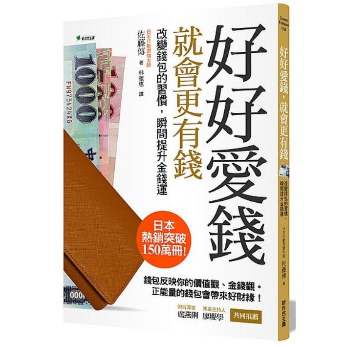 好好愛錢就會更有錢(改變錢包的習慣瞬間提升金錢運)(2版)