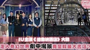 走入IU主演劇集《德魯納酒店》!劇中這個神秘場景拍攝地原來是韓國最大的書店!