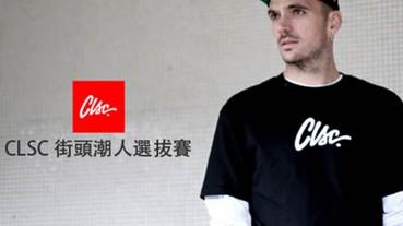 CLSC台灣街頭潮人選拔賽 (還有機會登上CLSC 2015型錄喔)
