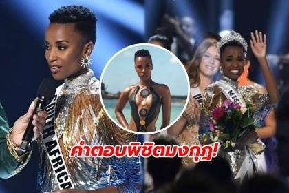 ย้อนดู โซซิบินิ ทันซี สาวงามจากแอฟริกาใต้ ตอบคำถามสุดกินใจ จนคว้ามงกุฎ Miss Universe 2019