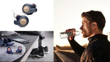 時尚耳機品牌「Jabra」推出全新 Elite 系列耳機 聽音樂也要注重機能!