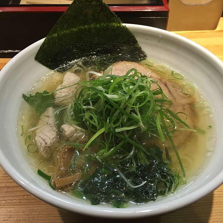 ユーザーが投稿した鮪塩の写真 - 実際訪問したユーザーが直接撮影して投稿した西早稲田ラーメン・つけ麺ラーメン巖哲の写真