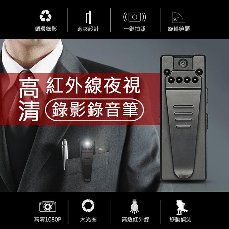 LTP可旋轉式鏡頭針孔攝影機(CP008B),雙模式錄影音/拍照,6顆紅外線夜視補光燈,90度鏡頭旋轉設,涵蓋超廣~長時間電力供操作,可邊充邊錄。獨立式背夾設計,愛夾哪就夾哪!時尚精緻造型,輕巧帶著走