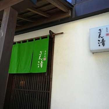 実際訪問したユーザーが直接撮影して投稿した神宮前そば勢揃坂 蕎 ぎん清の写真