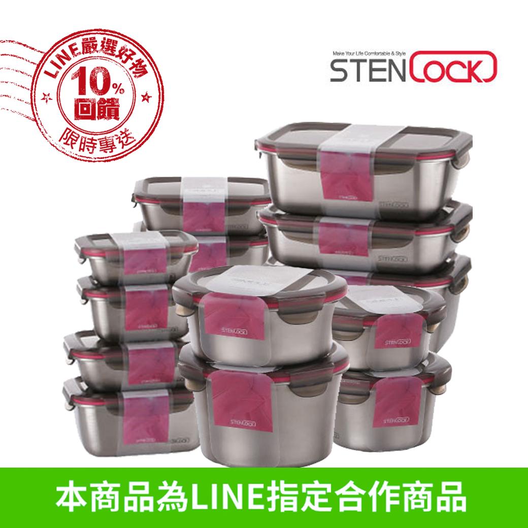 [STENLOCK] 不鏽鋼密封容器