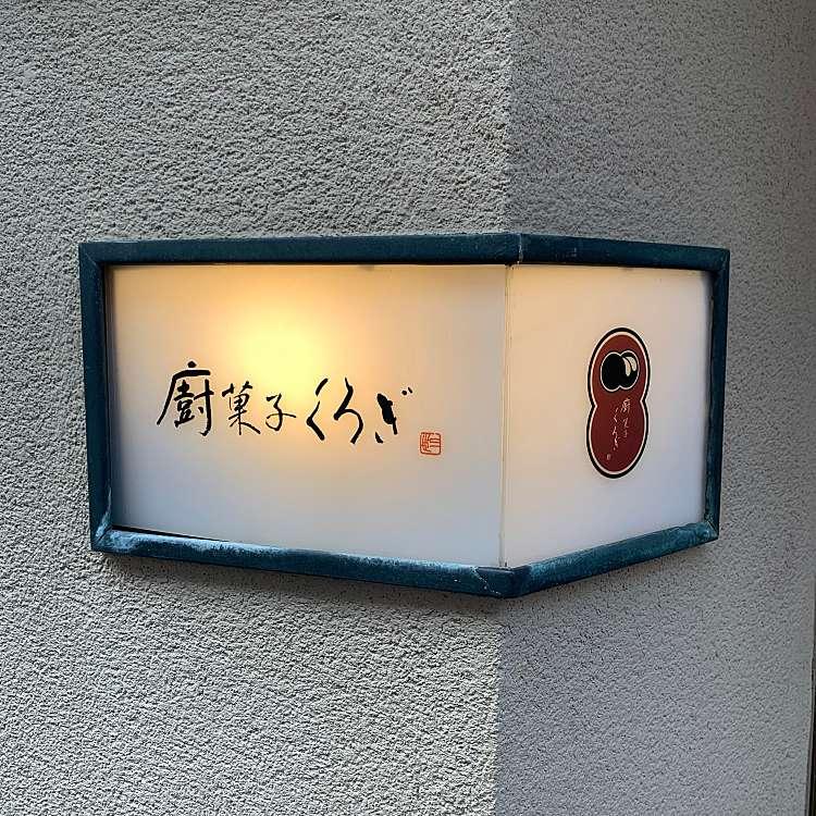 [くろぎのかき氷集]をテーマに、LINE PLACEのユーザーYurika28さんがおすすめするグルメ店リストの代表写真
