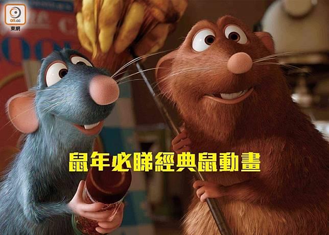 《五星級大鼠》中的主角味王(左),是隻愛清潔又懂得煮菜的老鼠。(互聯網)