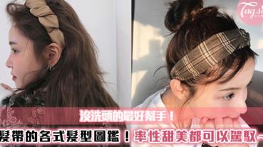 沒洗頭的最佳幫手!髮帶的各式髮型圖鑑~率性、甜美都可以駕馭!