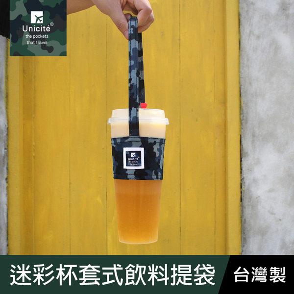 珠友 SN-25027 迷彩杯套式飲料杯提袋/環保杯套/手提飲料袋