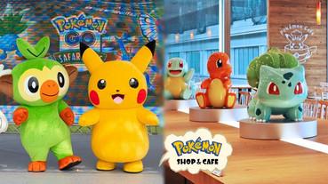 訓練師必訪的「寶可夢咖啡廳」快閃台北信義區,Pokémon劍盾Shop& Café 12/2開幕!