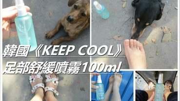 (足部噴霧保養)韓國《KEEP COOL》足部舒緩噴霧~清爽/舒適/療鬱。