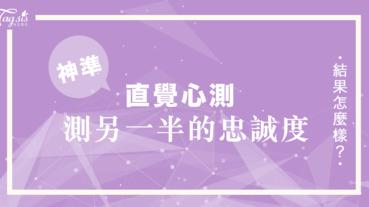 日本瘋傳的心測你最喜歡哪一款「神美」等級的指甲彩繪?看看你的另一半忠誠度有多少!膽小鬼誤測!