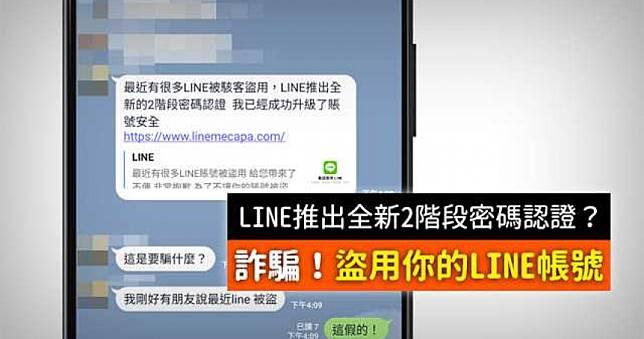 攏係假!「2階段密碼認證」是詐騙 輸入LINE帳密就遭盜用