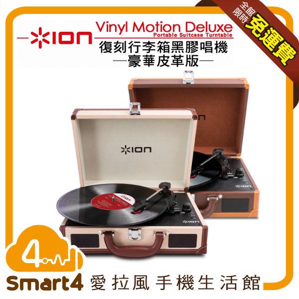 【愛拉風X 黑膠系列】 Ion Audio 復刻行李箱黑膠唱機豪華皮革版 Vinyl Motion Deluxe
