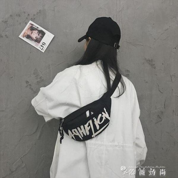 腰包女ins休閒百搭少女小挎包新款韓版潮ulzzang街頭時尚胸包 時尚潮流