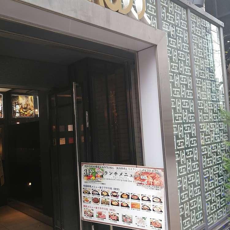 実際訪問したユーザーが直接撮影して投稿した新宿韓国料理ハヌリ 新宿の写真