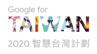 不畏疫情,Google 2020 智慧台灣計劃將持續加速數位轉型