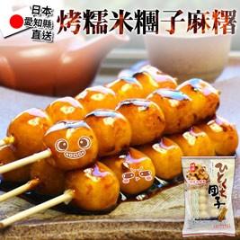 日本愛知限定 香烤糯米糰子麻糬