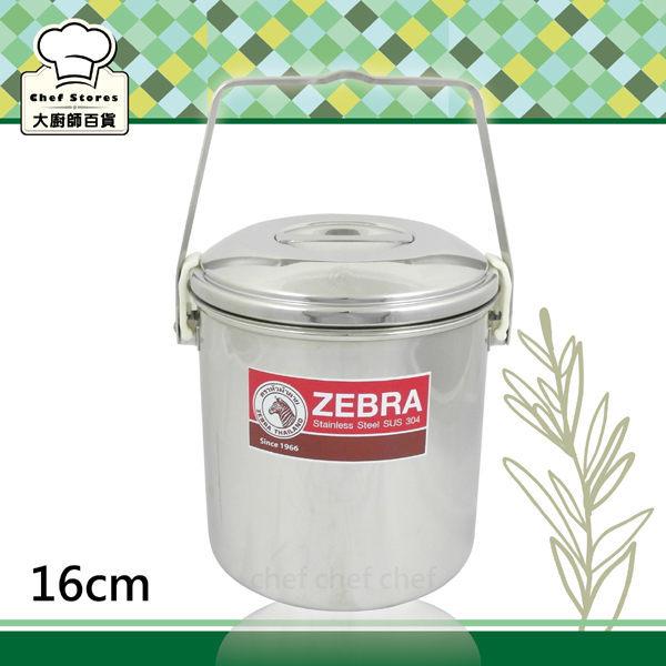 ZEBRA斑馬牌新型自動扣不鏽鋼提鍋湯鍋16cm分層設計便當盒-大廚師百貨