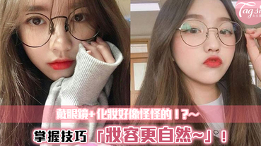 韓國流行的「眼鏡妝」,自然妝容加上圓眼鏡,讓你看起來更可愛!