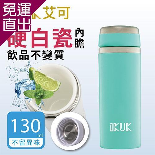 IKUK 艾可陶瓷隨行杯-隨行杯130ml夢幻藍(台灣專利全新升級★不留異味不變質) IKBI-130BU