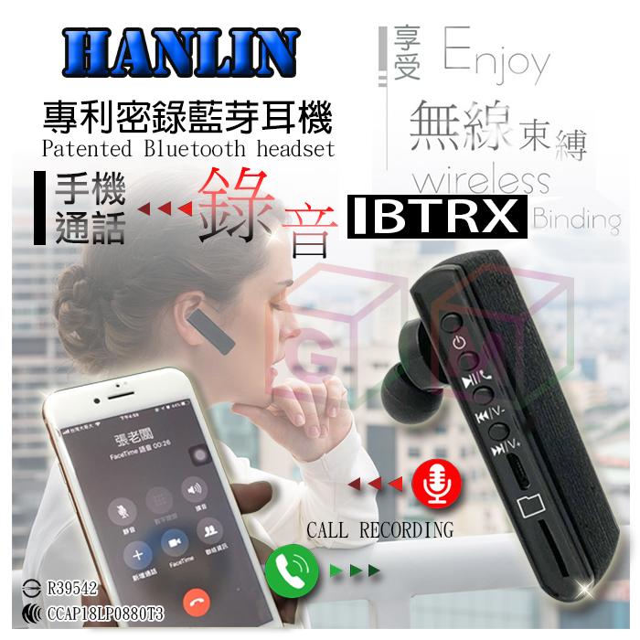 HANLIN BTRX 手機來電錄音藍芽耳機 專利藍牙4.2 電話錄音紀錄 通話密錄 支援記憶卡 GM數位生活館