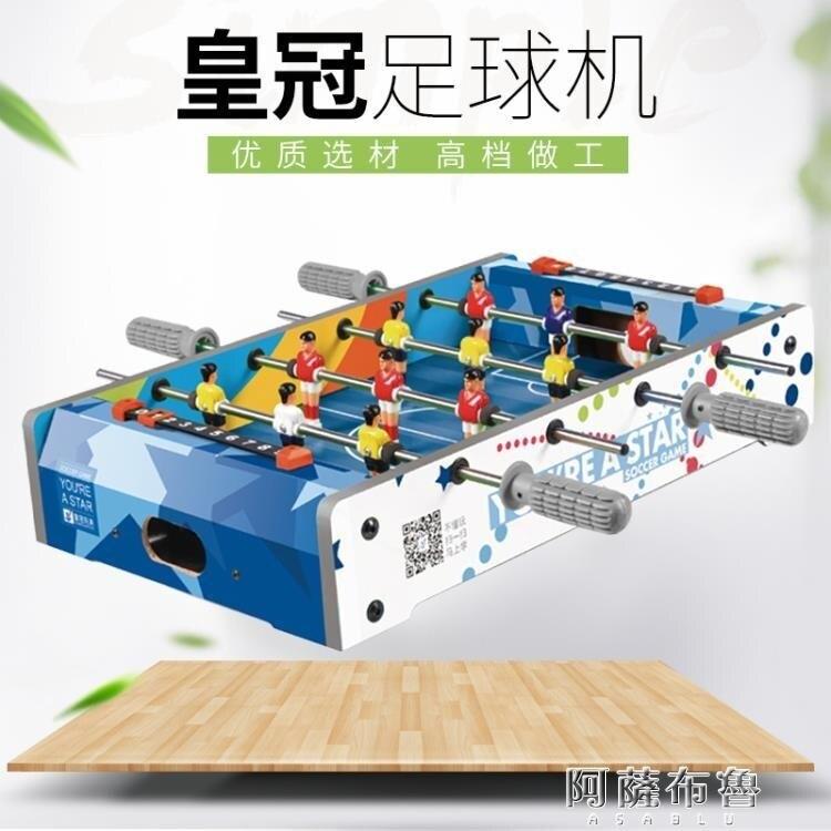 足球桌 雙人游戲玩具對戰手動麥吉桌上足球機大童男孩子麥咭兒童玩具 MKS阿薩布魯