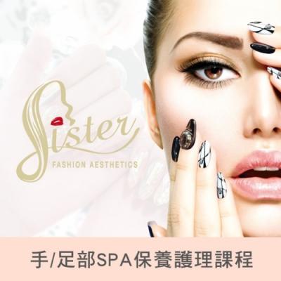 台北Sister時尚美學手/足部SPA保養護理課程(2擇1)