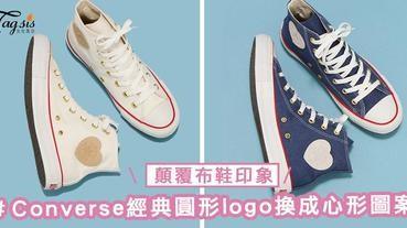 總覺得白布鞋一成不變?Converse經典圓形logo換成心形圖案,心痕痕又想購入一對百搭款!