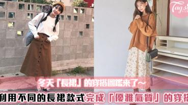 冬天的「長裙穿搭」圖鑑利用各種不同的長裙款式,完成氣質又優雅的穿搭!