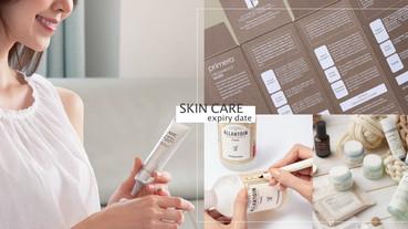 保存期限怎麼看?化妝品、保養品沒保存好小心爛臉,皮膚科醫生:這點保存方法是關鍵