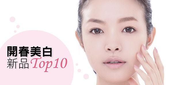 開春美白新品Top10