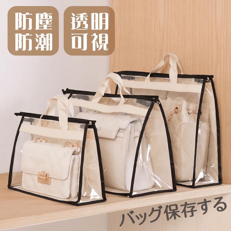 名牌包包防黴防塵收納包,防塵防潮,透明可視,內容物一目了然,防潑水,保護你的精品包包,M/L/XL多尺碼可選擇,還有提袋方便掛置,實用大推薦喔!
