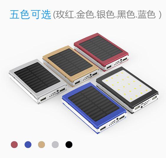 太陽能行動電源10000毫安蘋果華為oppo智慧手機通用便攜行動電源1萬 至簡元素