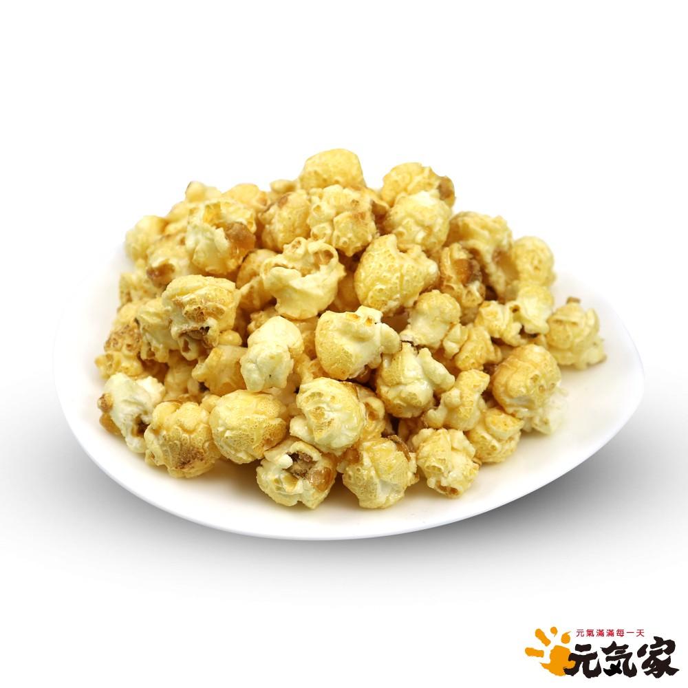 元氣家 海鮮風味爆米花(80g)