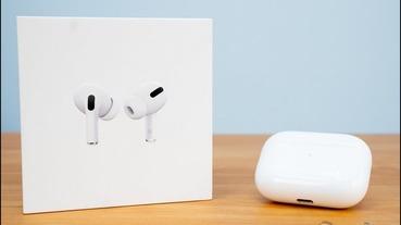 Apple AirPods Pro 開箱 市面目前最好的真無線抑噪無線藍牙耳機