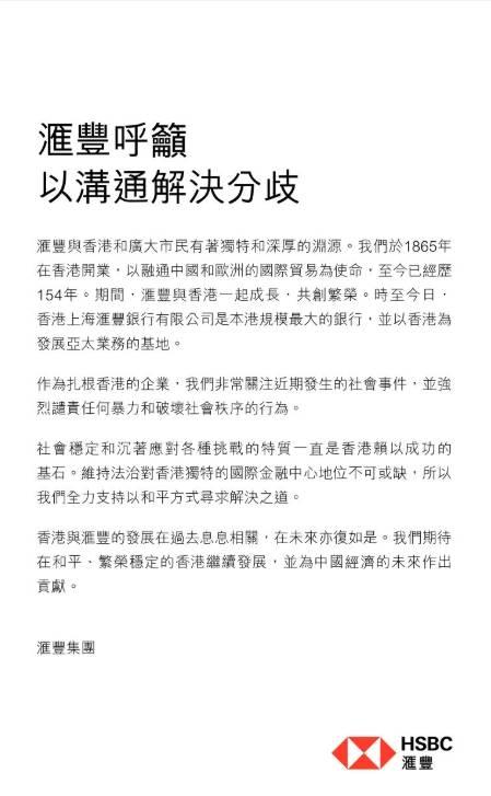 匯豐在廣告中表示非常關注近期發生的社會事件。